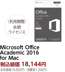 Microsoft OfficeAcademic 2016for Mac