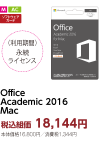 OfficeAcademic 2016Mac